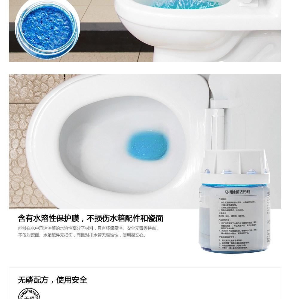家务 家庭清洁剂 马桶除菌去污剂 省心型 马桶除菌去污剂 省心型